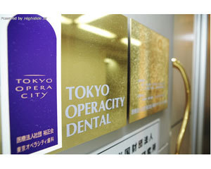 医療法人社団ITS 東京オペラシティ歯科